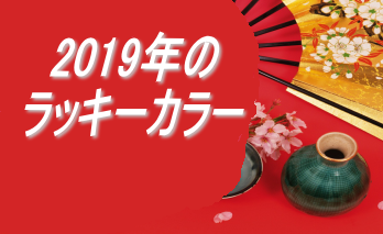 2019color.png