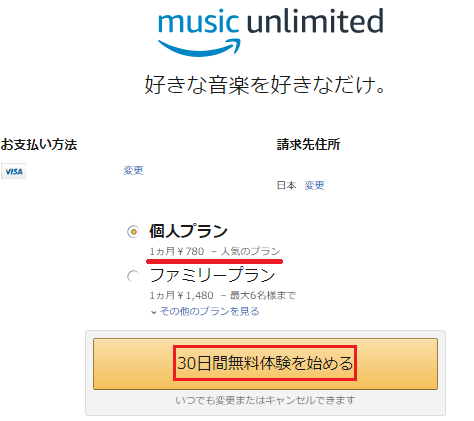 AmazonMusicUnlimited.png