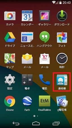 Screenshot_2014-09-16-20-43-36.jpg