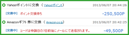 amazonギフト券と交換.png